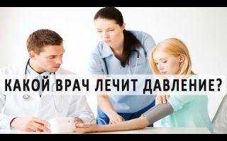 Кто из врачей лечит давление