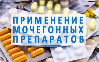 Применение мочегонных препаратов для лечения гипертонии