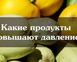 Как поднять давление с помощью продуктов питания