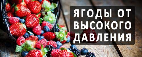 Список ягод для снижения АД