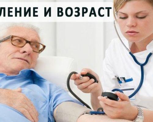 Лечение давления в пожилом возрасте