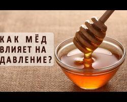 Влияние меда на давление