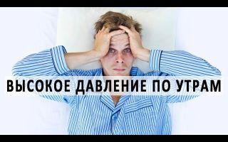 Причины гипертонии по утрам после сна