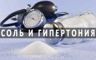 Соль и давление: польза и вред для гипертоников