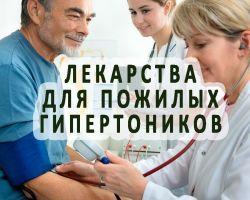 Таблетки от давления для людей старшего поколения
