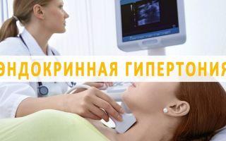 Эндокринная гипертония: разновидности и симптомы заболеваний