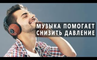 Как снизить АД с помощью музыки