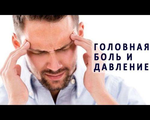 Головные боли при давлении – цефалгия
