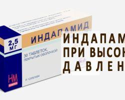 Препарат Индапамид для снижения артериального давления