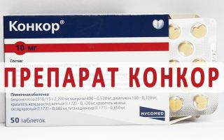 Особые рекомендации по применению препарата Конкор
