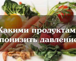 Список продуктов, понижающих артериальное давление