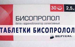 Бисопролол и давление: инструкция к лекарственному препарату
