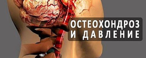 Как шейный остеохондроз влияет на показатели давления