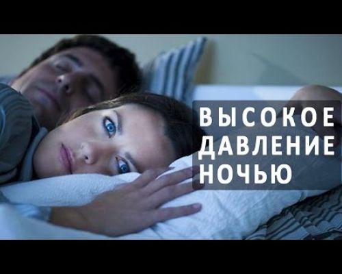 Повышение давления во время сна