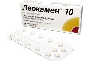 Леркамен при гипертонии — инструкция к препарату