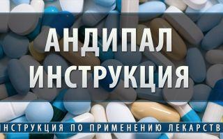 Препарат Андипал — особые рекомендации по приему