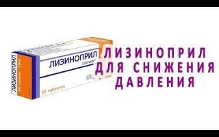 Рекомендации по приему препарата Лизиноприл