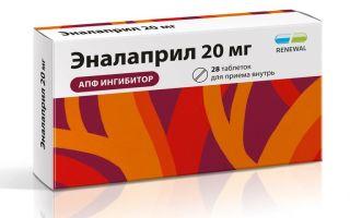 Рекомендации по приему препарата Эналаприл