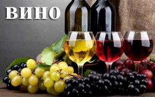 Влияние различных сортов вина на артериальное давление