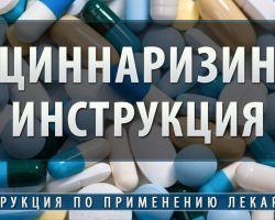 Рекомендации по приему препарата Циннаризин