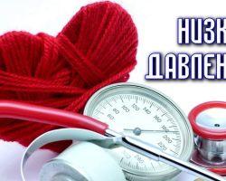 Причины гипотонии (низкого давления) и народное лечение