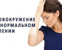 Причины головокружения и тошноты при нормальном АД