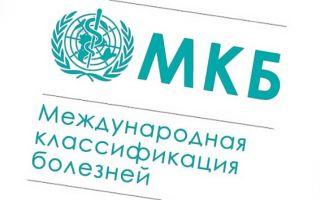 Гипертонический криз в МКБ 10: список заболеваний