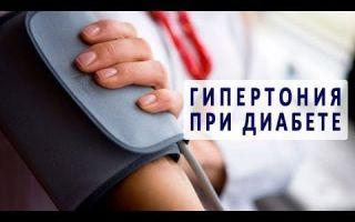Развитие гипертонии при сахарном диабете