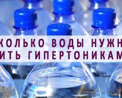 Сколько воды нужно пить гипертоникам в сутки