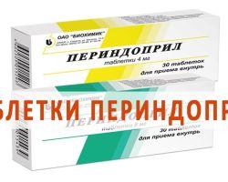 Периндоприл при гипертонии – инструкция к препарату