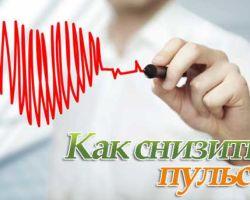 Домашние способы снижения пульса