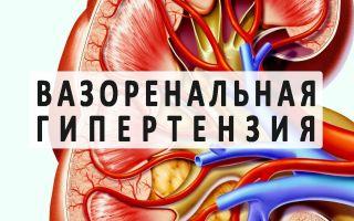 Как лечить вазоренальную гипертензию?