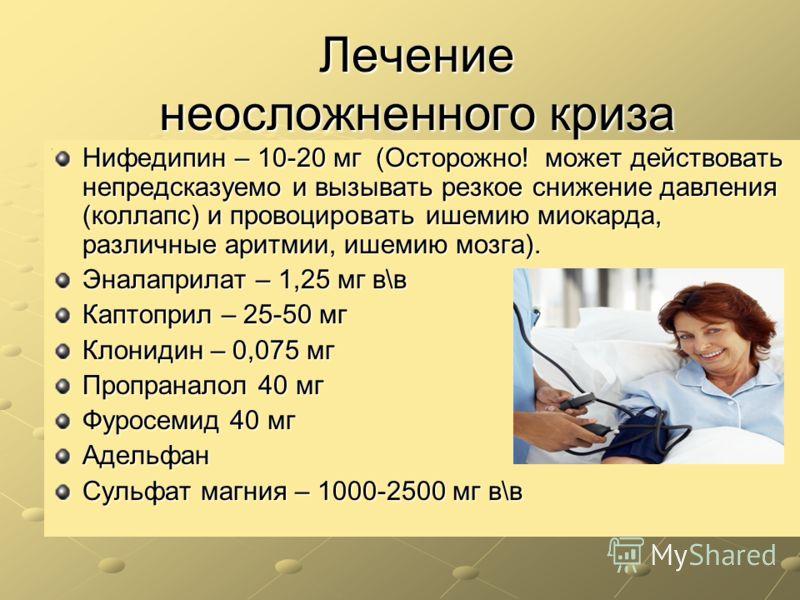 Лечение неосложненного гипертонического криза