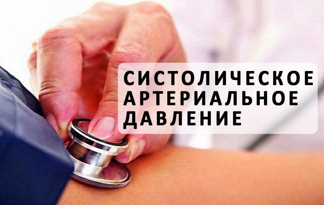Систолическое артериальное давление что это такое