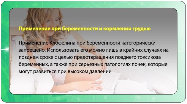 Клофелин при беременности