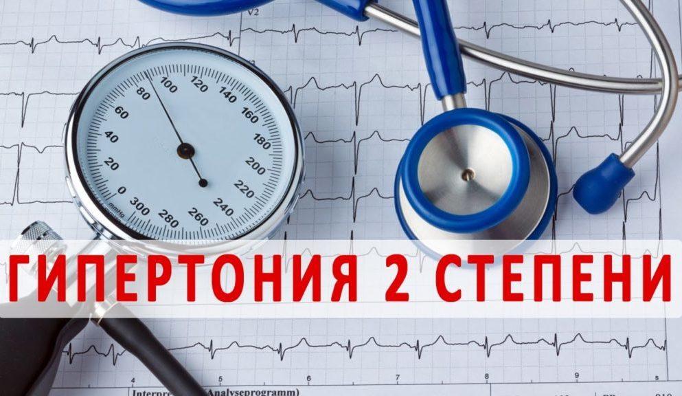 Лечение гипертонической болезни стадии проводят