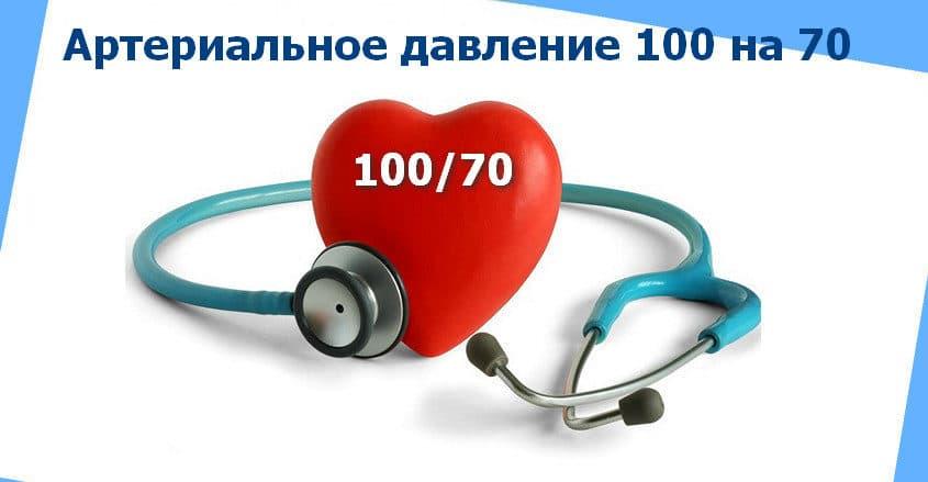 Давление 100 на 70