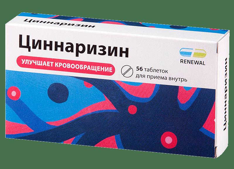 Циннаризин: инструкция по применению и показания к употреблению
