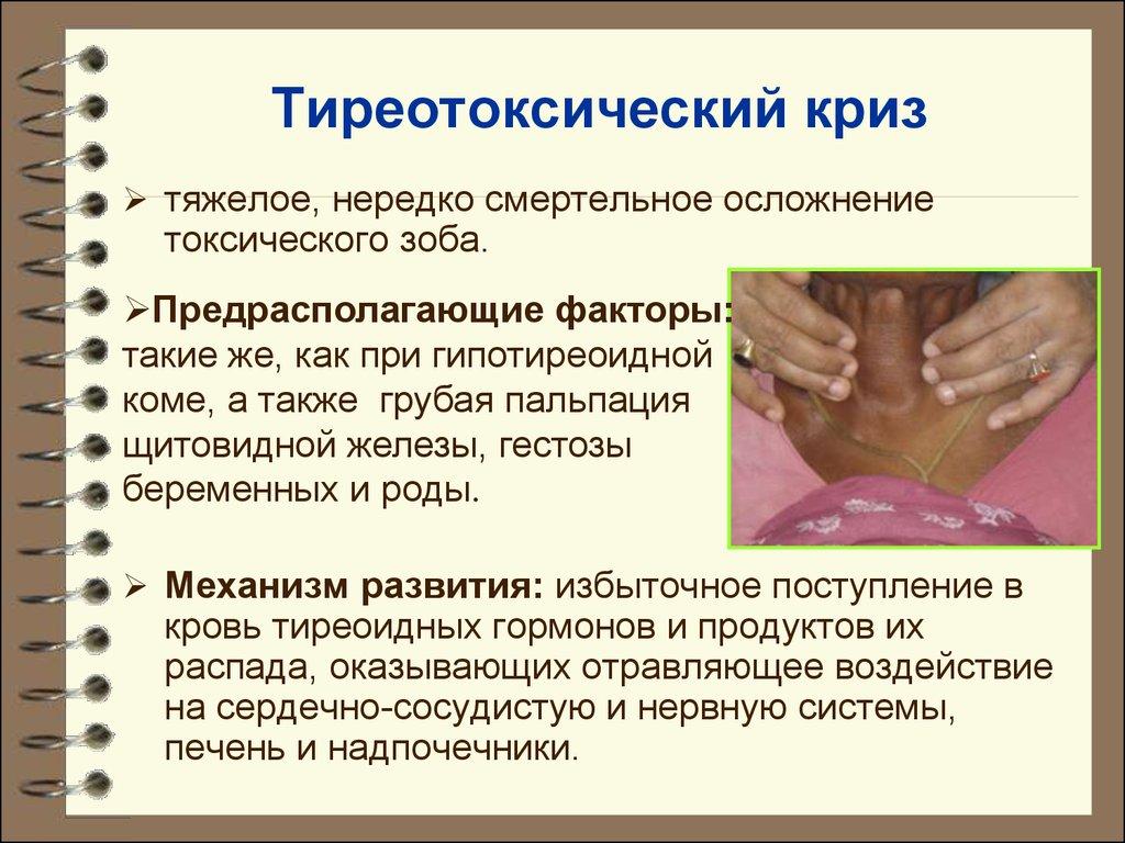 Тиреотоксический криз