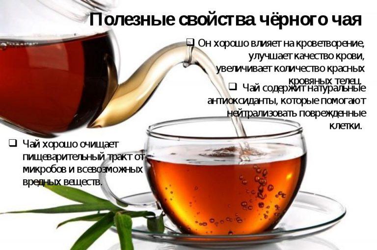 Черный чай повышает давление