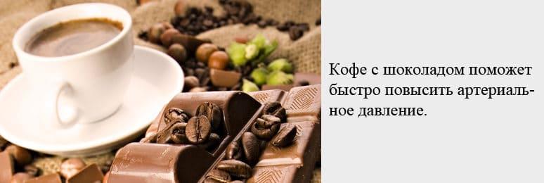Шоколад и кофе повышают давление