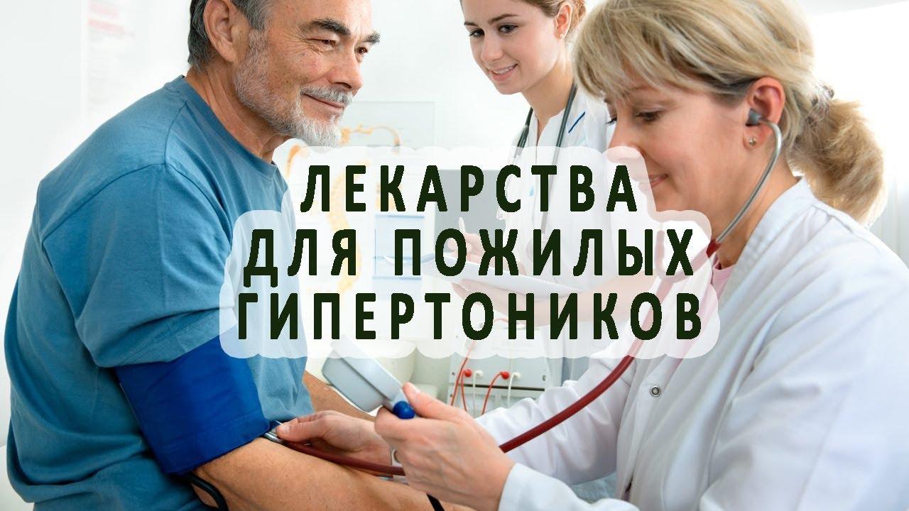 Препараты от давления для пожилых людей