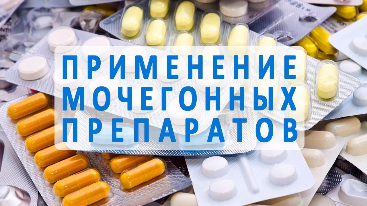 Типы и эффективность мочегонных средств при давлении