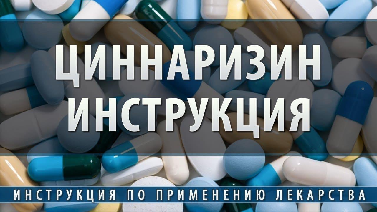 Циннаризин группа. Циннаризин при повышенном давлении. Дозировка и способ применения