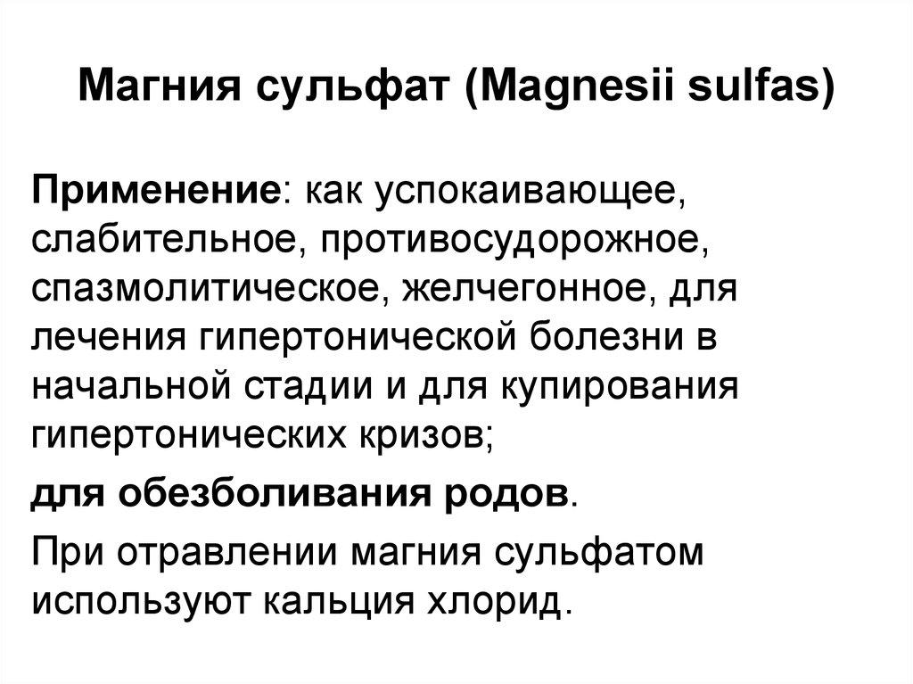 Применение Магнезии