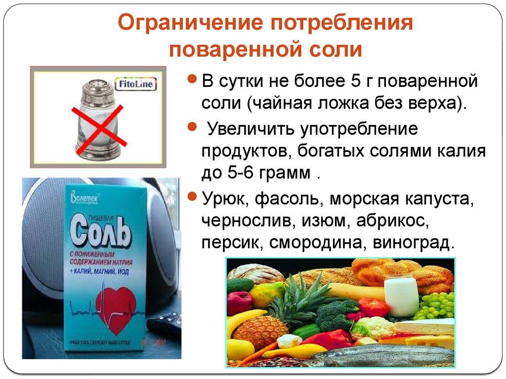 Ограничить потребление соли при гипертонии