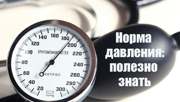 Расчет артериального давления по весу и возрасту