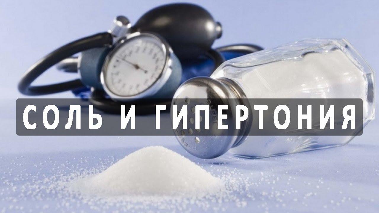 Сколько соли можно есть в день при гипертонии