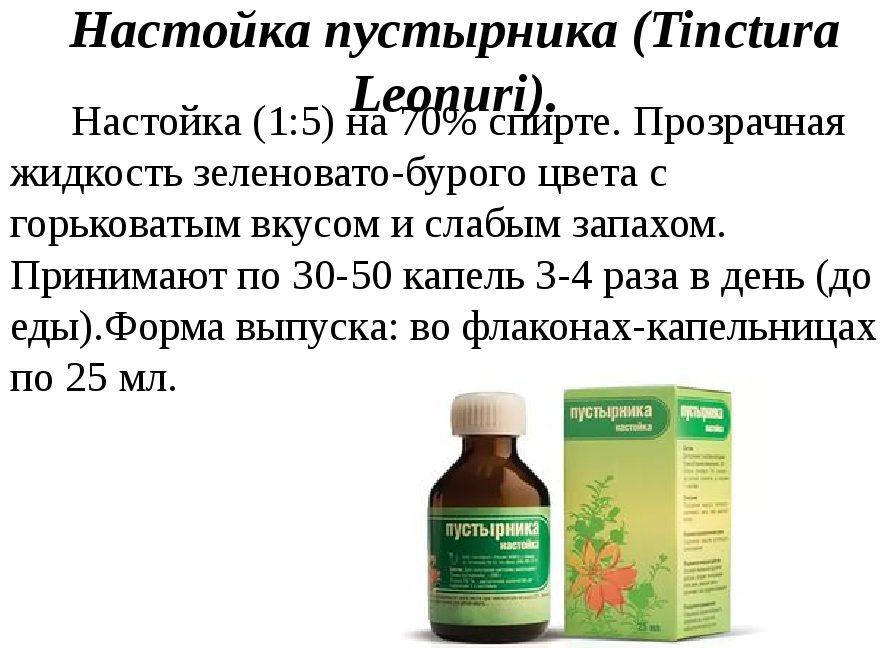 Рецепт пустырника