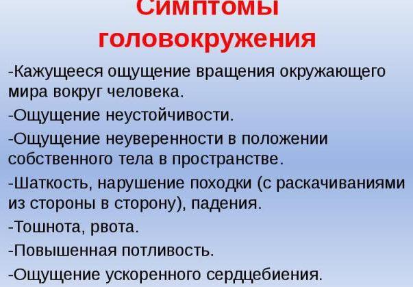 Симптомы головокружения